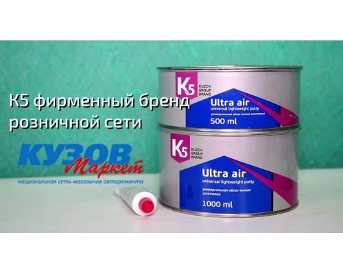 ШПАТЛЕВКА К5 ULTRA AIR ОБЛЕГЧЕННАЯ 500 ГР